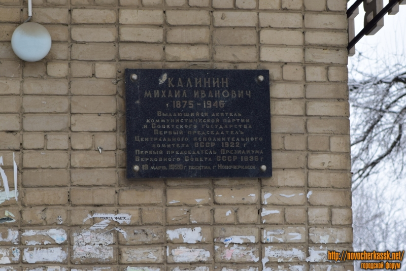Мемориальная доска. Калинин Михаил Иванович. Улица Калинина, 77