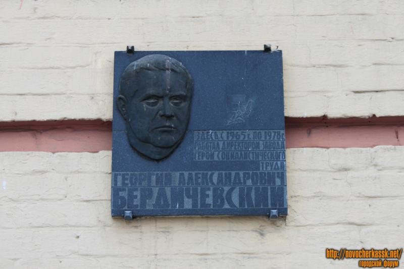 Мемориальная доска. Георгий Александрович Бердичевский. Заводоуправление НЭВЗ. Улица Машиностроителей