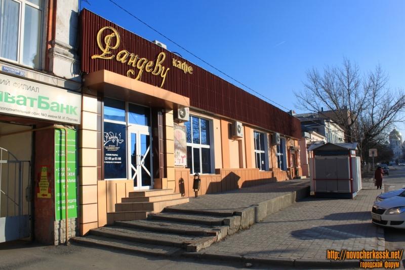 Платовский, 78. Кафе «Рандеву»