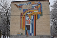 Мозаика на улице Флёрова. Мацоты, 36А