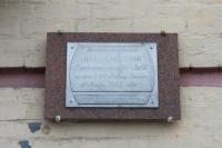 Мемориальная доска. Новочеркасский паровозостроительный завод. Заводоуправление НЭВЗ. Улица Машиностроителей