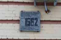 Мемориальная доска. Расстрел 1962. Заводоуправление НЭВЗ. Улица Машиностроителей