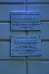 Мемориальная доска на Атаманском дворце. Улица Дворцовая, 5А
