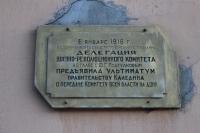 """Мемориальная доска на Платовском, 59 (бывший НВВККУС). """"Ультиматум правительству Каледина"""""""