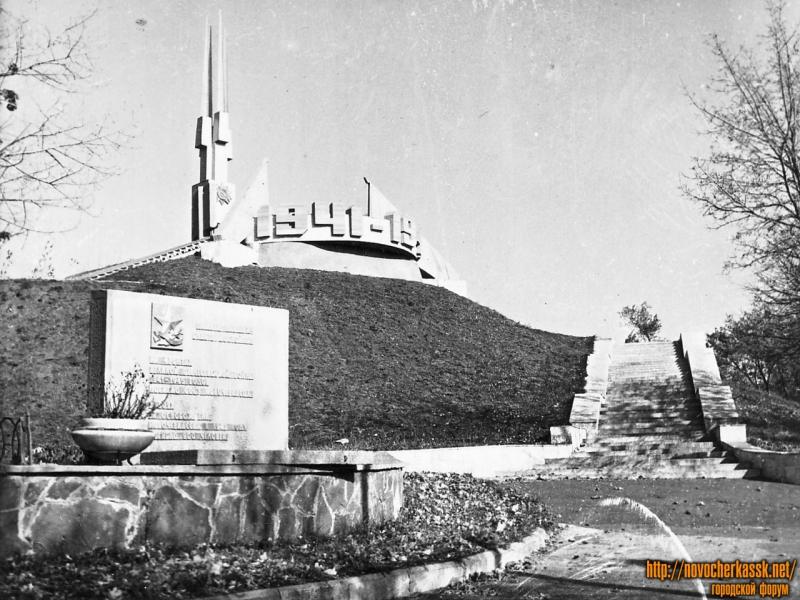 Городской парк. Курган славы. Памятник новочеркасцам, погибшим в годы Великой отечественной войны