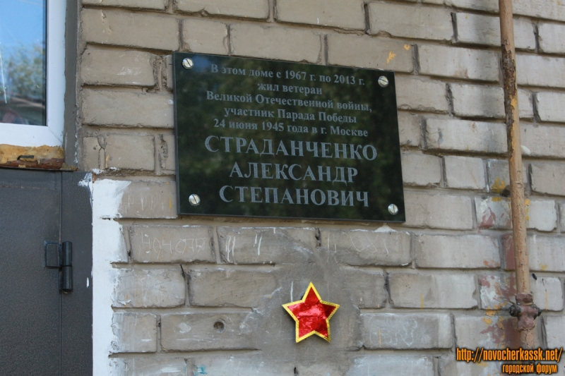 Мемориальная доска Страданченко Александру Степановичу