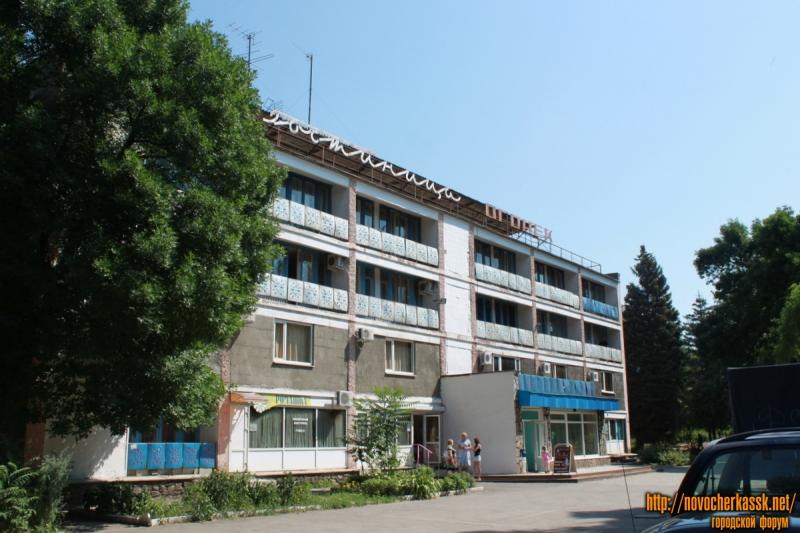 Гостиница Огонёк, посёлок Донской