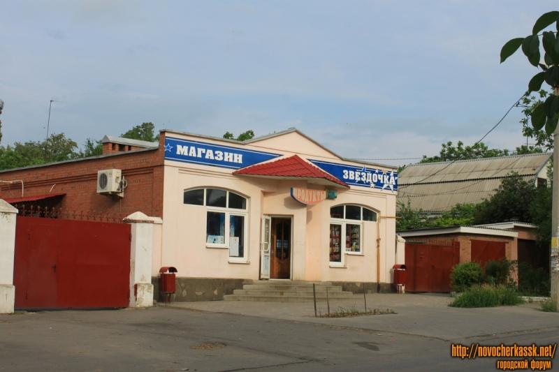 Улица Михайловская, 121. Магазин «Звёздочка»