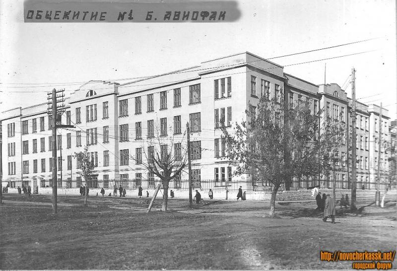 Общежитие авиафака НИИ(НПИ) 1935-36 г.