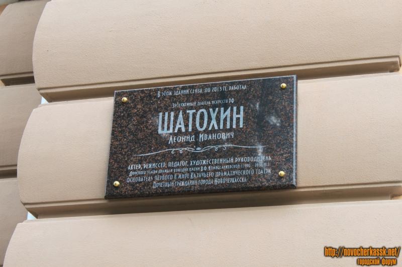 Мемориальная доска Шатохину Леониду Ивановичу на театре. Улица Атаманская