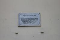 Мемориальная доска на Триумфальной арке