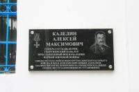 Мемориальная доска Каледину Алексею Максимовичу