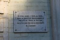 Мемориальная доска писателю А. В. Калинину