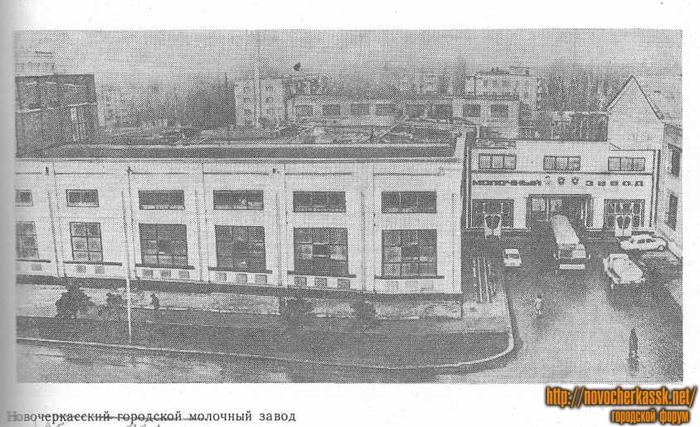 Новочеркасский молочный завод