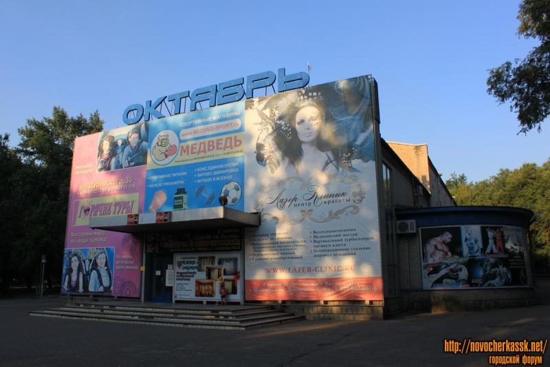 Бывший кинотеатр Октябрь на Соцгороде