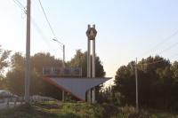 Стелла «НЭВЗ» на развилке на Молодежный и Соцгород