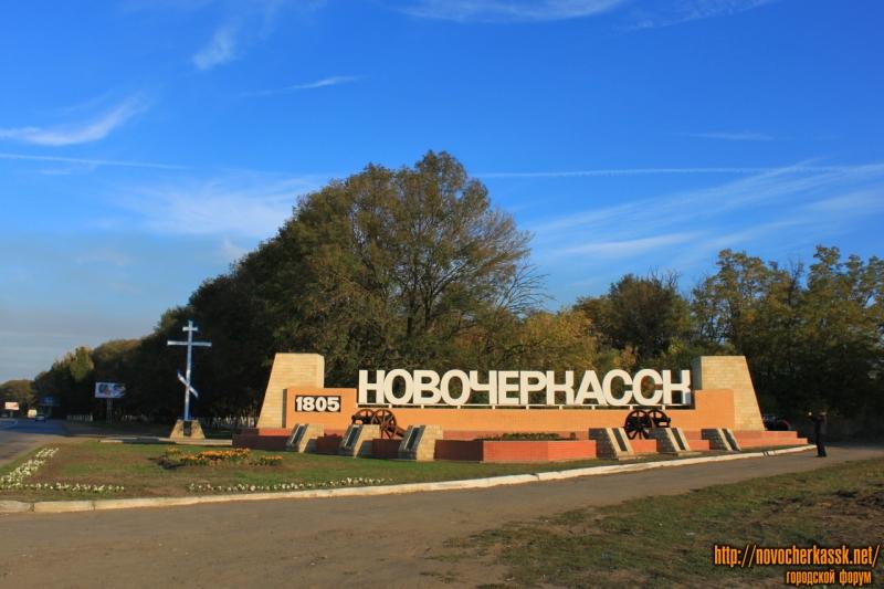 Стелла на въезде в Новочеркасск