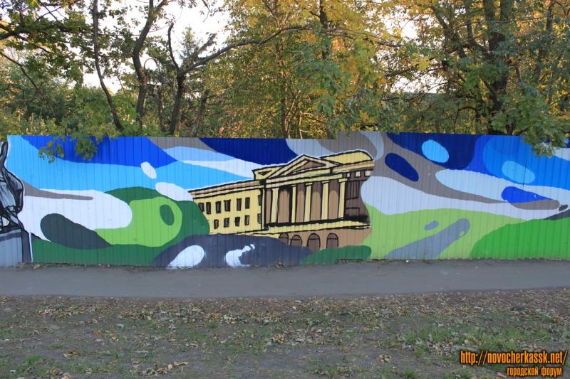 Граффити на Баклановском: главный корпус ЮРГПУ (НПИ)