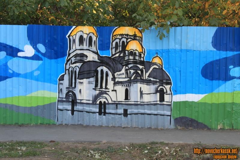 Граффити на Баклановском: собор