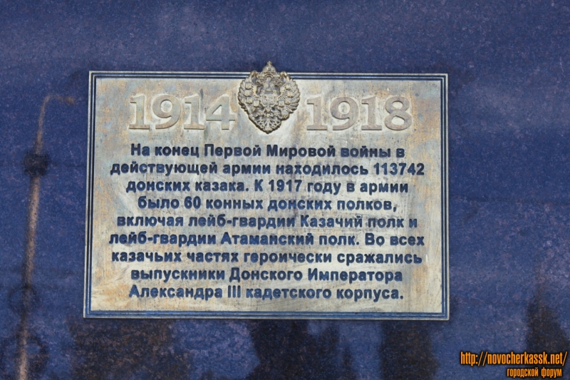 Табличка на памятники перед Кадетским корпусом
