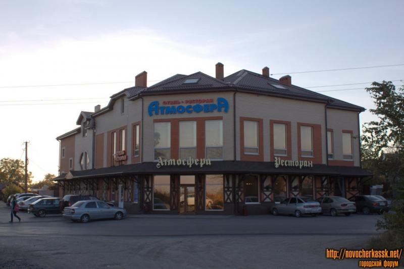 Отель-ресторан «Атмосфера». Угол переулка Ященко и Сарматской