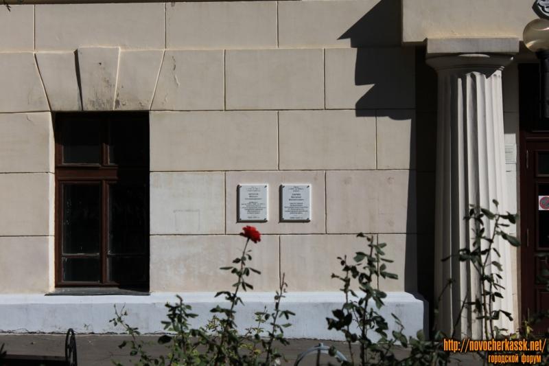 Мемориальные доски на горном корпусе ЮРГПУ (НПИ)