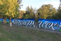 Граффити на Баклановском: Новочеркасск