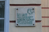 Мемориальная доска на вокзале