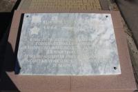 Мемориальная доска на улице Севастопольской (установлена в 2014 году)