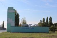 Стелла на северном въезде в Новочеркасск