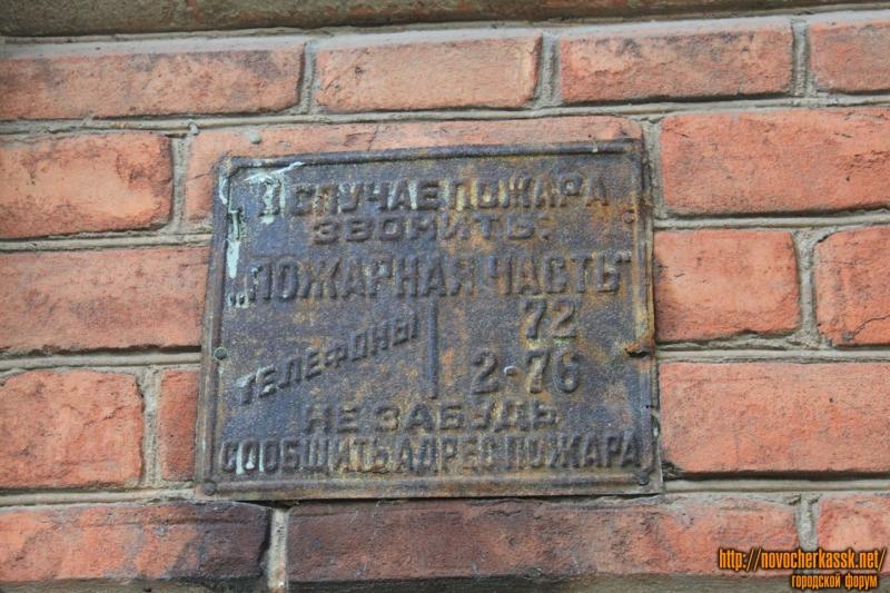 Табличка «В случае пожара...» на Ленгника, 24