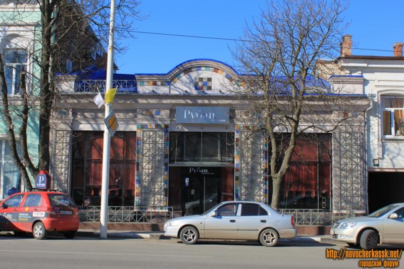 Улица Московская, 3. Ресторан «Рубаи»