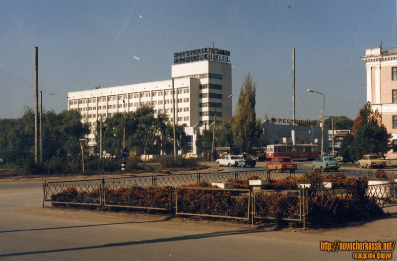 Гостиница Новочеркасск, середина 90-х