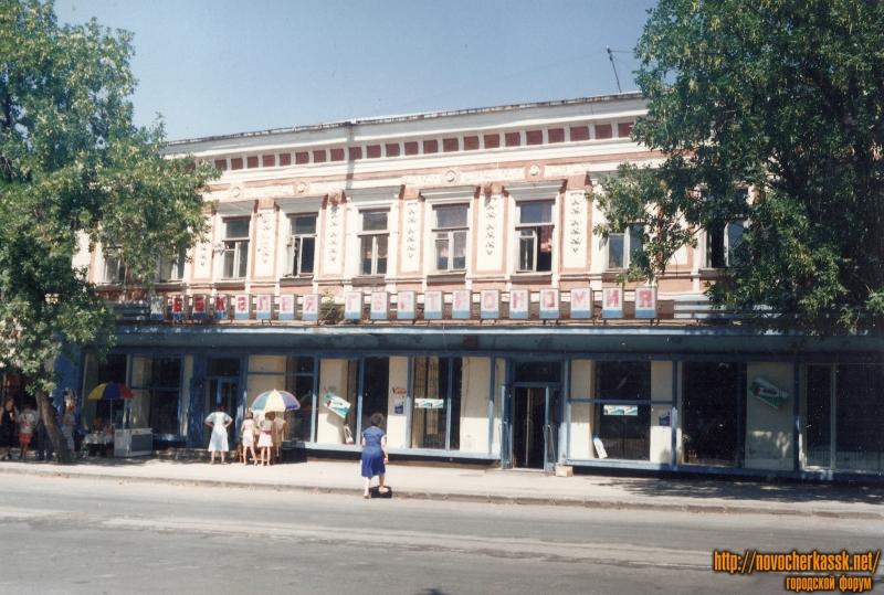 Гастроном на Московской, середина 90-х