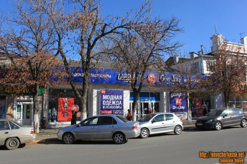 Улица Московская, 10. Gloria Jeans и Gee Jay (бывший книжный магазин «Пропагандист»)