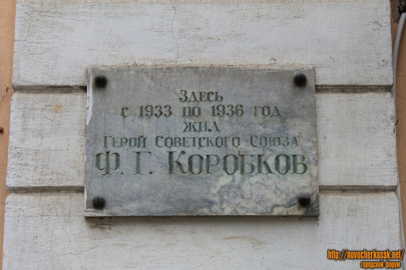 Мемориальная доска в честь героя Советского Союза Коробкова. Улица Дворцовая, 3
