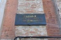 Дом образцового содержания. Улица им. Генерала Лебедя (Горбатая), 41