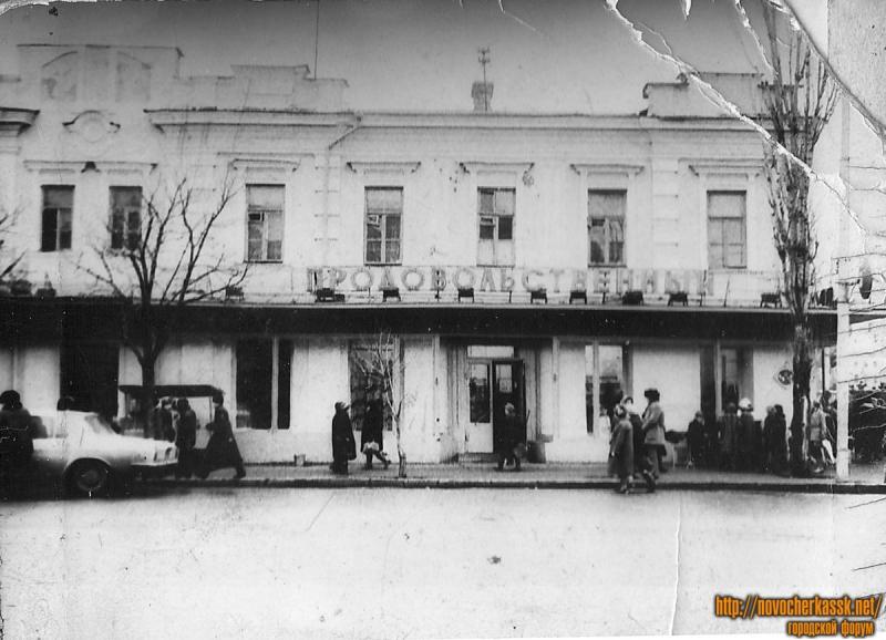 Улица Московская, 2. Продовольственный магазин
