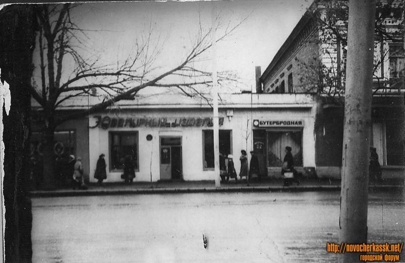 Улица Московская, 8. Магазин «Ювелирные изделия» и бутербродная