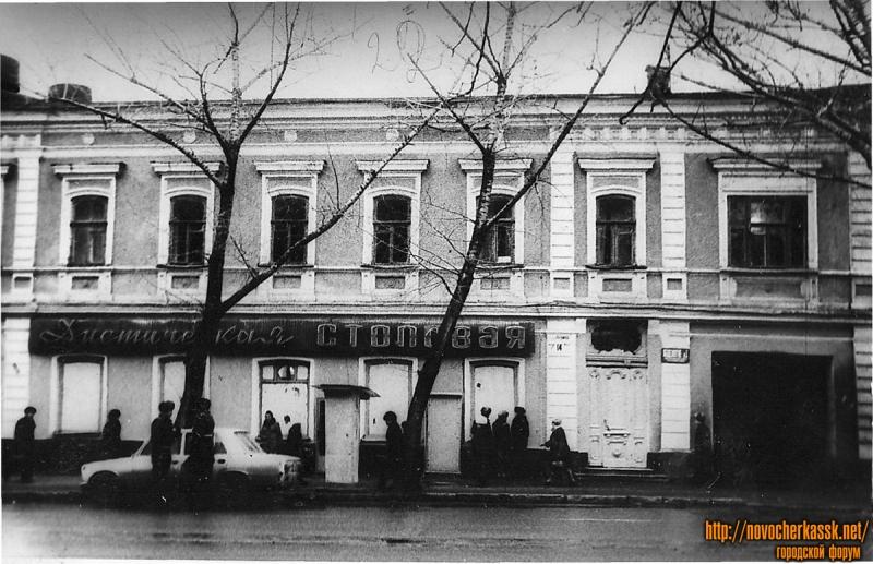Улица Московская, 14. Диетическая столовая