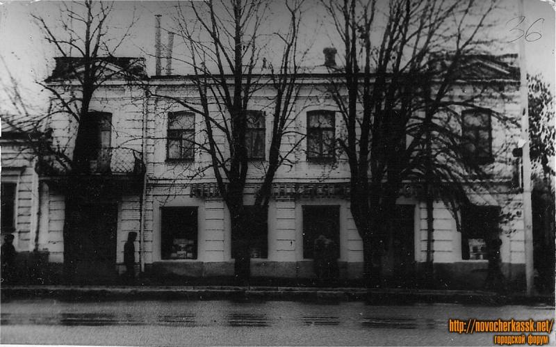 Улица Московская, 36. Книжный магазин
