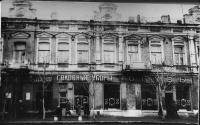 Улица Московская, 28. Магазины «Головные уборы» и «Обувь»