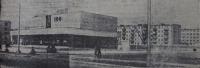 Кинотеатр «Искра» и строящиеся Черемушки. 1970 год