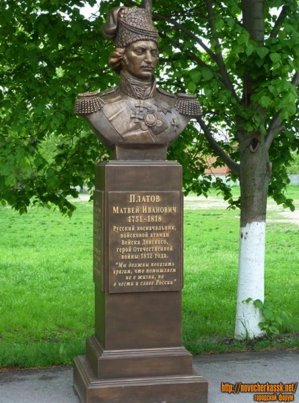 Бюст Платова на территории Кадетского корпуса
