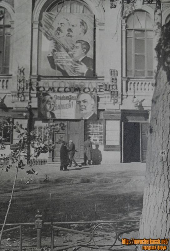 Кинотеатр Комсомолец (пр. Платовский, 82)
