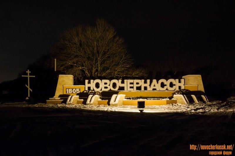 Подсвеченная стелла на въезде в Новочеркасск