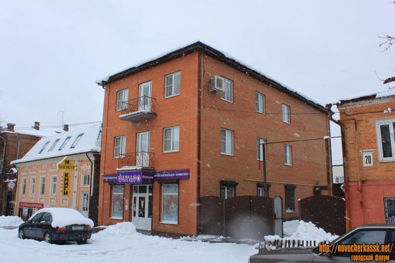 Улица Красноармейская, 22 («Фигаро»)