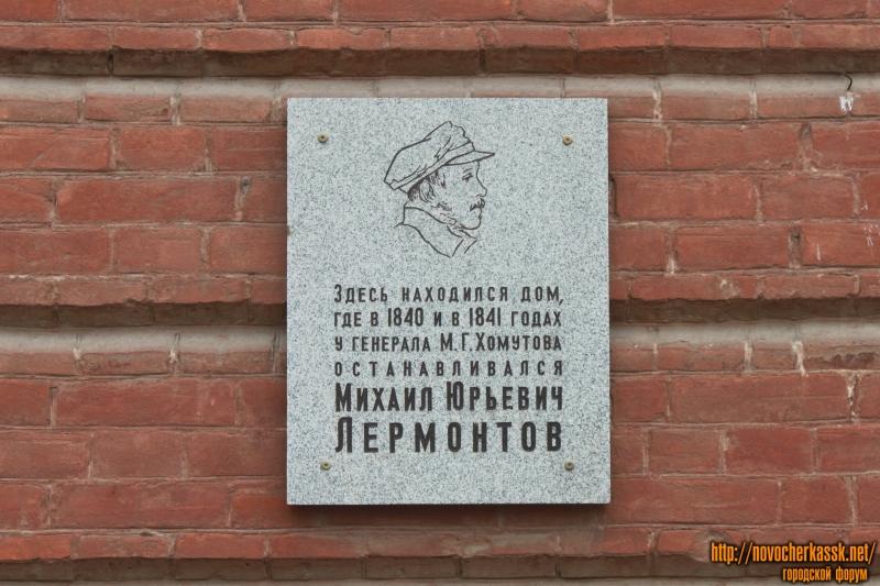 Мемориальная доска в честь дома Хомутова, где останавливался М. Ю. Лермонтов