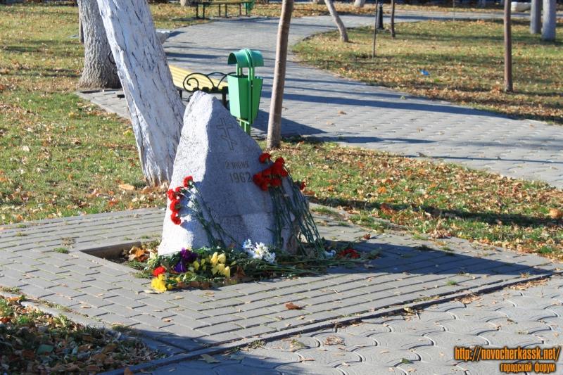 Мемориальный камень в память о трагедии 1962 года