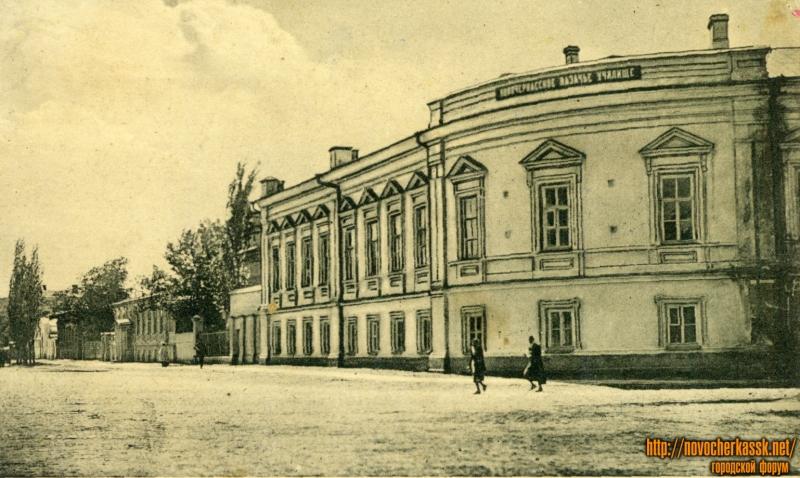 Новочеркасское казачье училище. Угол Ермака и Комитетской